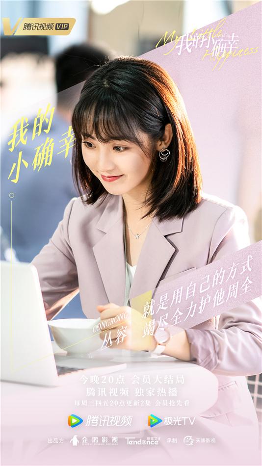 网剧《我的小确幸》今日收官 邢菲唐晓天默契演绎2021开年第一甜