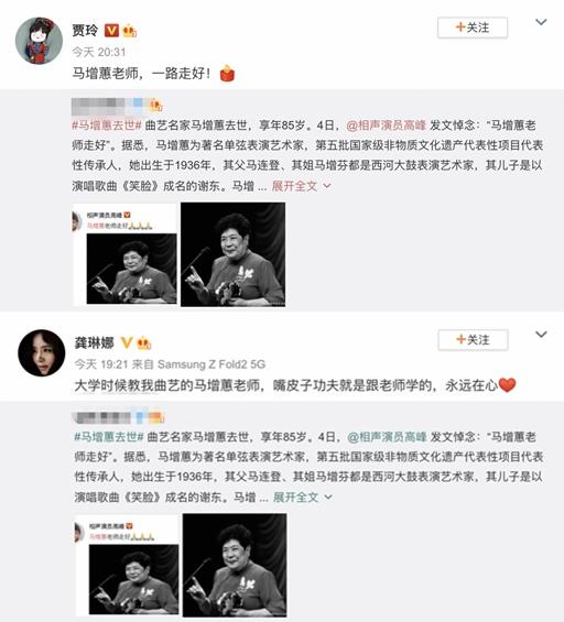 曲艺名家马增蕙去世 贾玲龚琳娜发文悼念