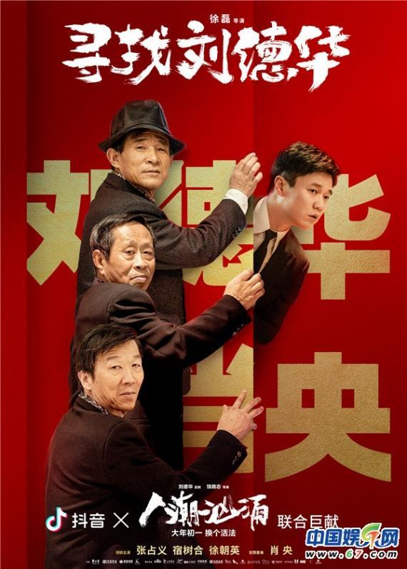 《人潮汹涌》新年转运导演徐磊呈现一个偶像崇拜的爆笑故事
