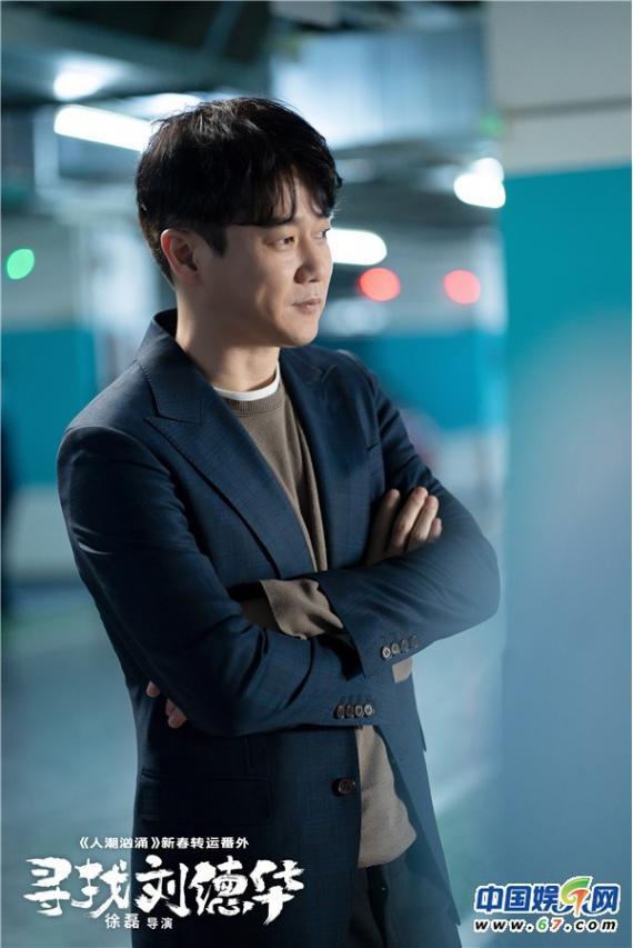 《人潮汹涌》发新春转运番外 导演徐磊呈现爆笑追星故事