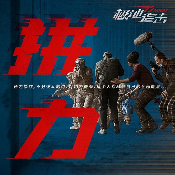 """高概念动作电影《极地追击》顺利杀青!幕后""""拼""""杀揭晓序章"""