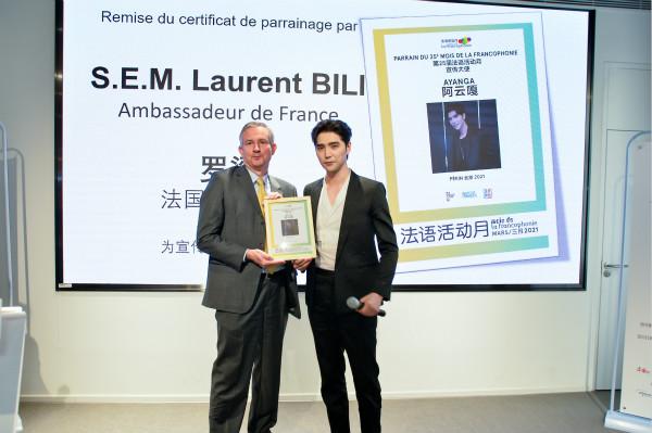 阿扬加担任第25届法国活动月的宣传大使 现场演唱了著名的音乐片段