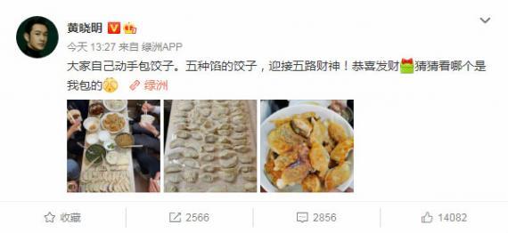 破五吃饺子!黄晓明自己包饺子:猜猜看哪个是我包的