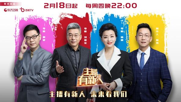 《主播有新人》今晚开播 东方卫视为主持界寻找未来新势力