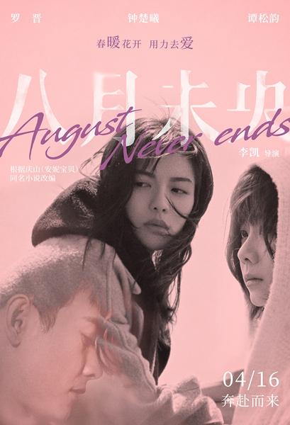 《八月未央》定稿4月16日 罗进、七城、钟欣桐揭开了《残酷的青春乡愁》的序幕