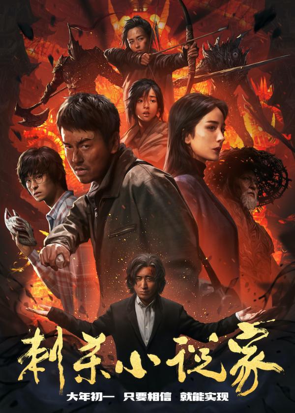 春节最酷的视觉效果大片《刺杀小说家》票房破5亿!