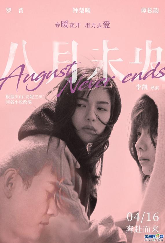 《八月未央》定稿4月16日 罗进、七、钟欣桐揭开了残酷怀旧的序幕