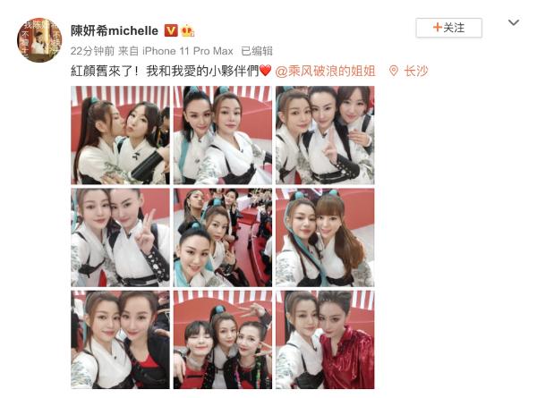 陈妍希晒浪姐2成员合影 高马尾中国风造型英气又可爱