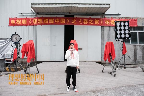 电视剧《理想照耀中国》之《春之祭》在横店开机