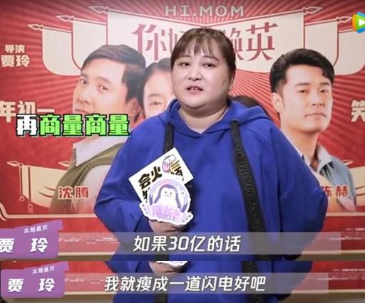 你好李焕英票房破30亿 贾玲回应票房破30亿就瘦成闪电