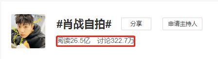 肖恩肖自拍热搜阅读量突破26亿 依然是顶流!