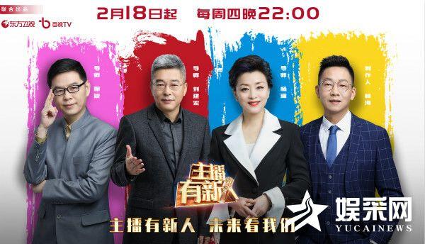东方卫视《主播有新人》播出为主持社区寻找新势力