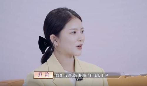 """王灿主动追求杜淳 传授""""女追男""""小技巧!"""