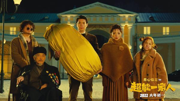 马华娱乐第一次进入春节档 艾伦·沈腾新电影《超能一家人》定于2022年第一天上映