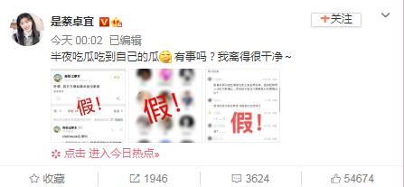 蔡卓宜回应假离婚传闻:我离得很干净!