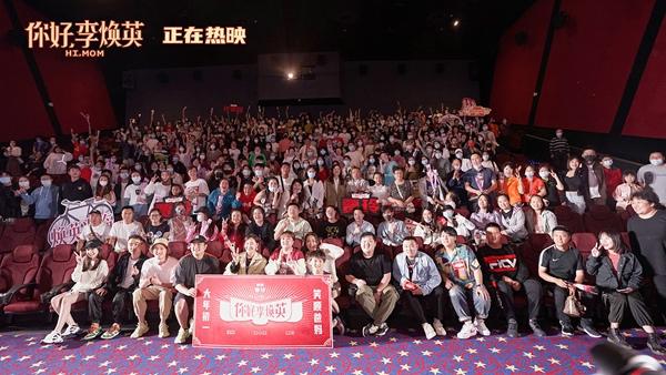 《你好,李焕英》黑马逆袭热映中,首站路演贾玲真诚致谢观众
