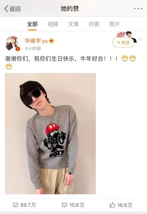 华晨宇庆祝三十一岁生日晒照片 张碧晨点赞引热议
