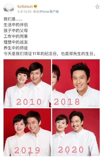 孙俪庆与邓超领证11周年 娘娘变化不大超哥略显苍老