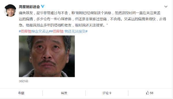 巨星陨落!香港巨星吴孟达因病去世 享年70岁!