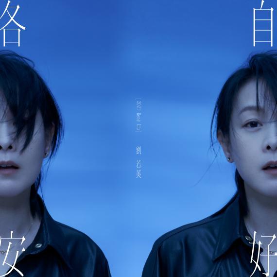 刘若英暌违六年推出新专辑《各自安好》 再创破亿佳绩