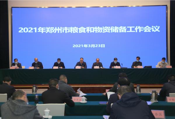 郑州市2021年粮食和物资储备工作会议召开