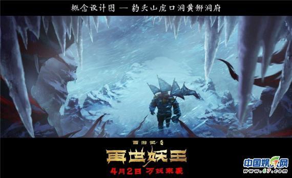 《西游记之再世妖王》首曝场景概设 冷酷肃杀暗潮汹涌