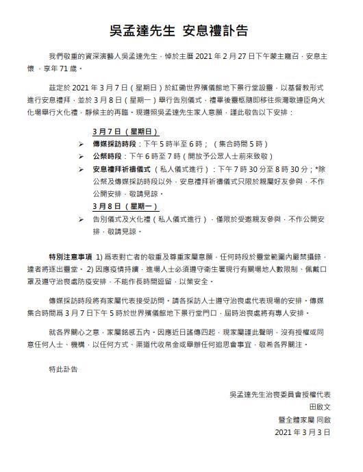 家属发布了吴孟达的讣告 并在7日和8日举行了告别仪式