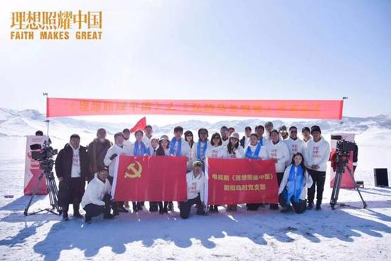 李《理想照耀中国》开机扣《我的乌兰牧骑》章