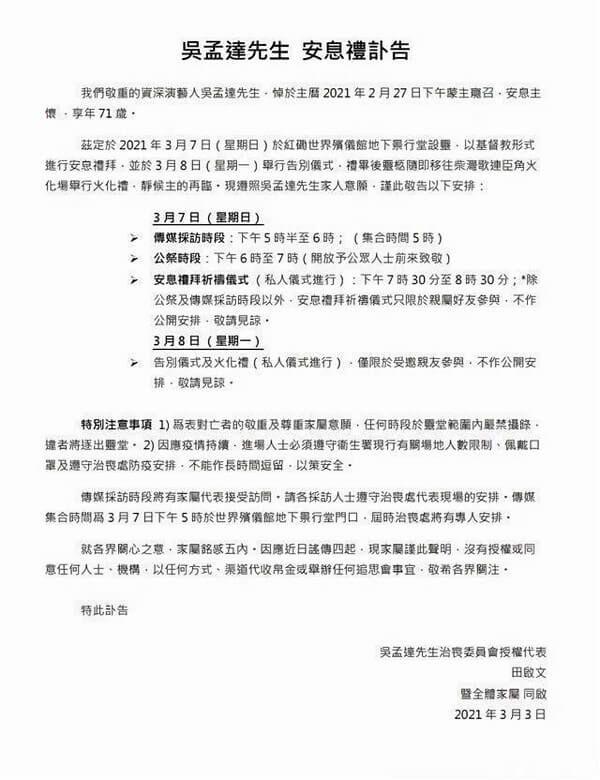 3月7日 吴孟达的家人发布了举行葬礼的讣告