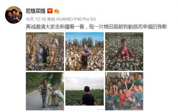 支持新疆棉花!尼格买提晒新疆棉田邀请大家去看看