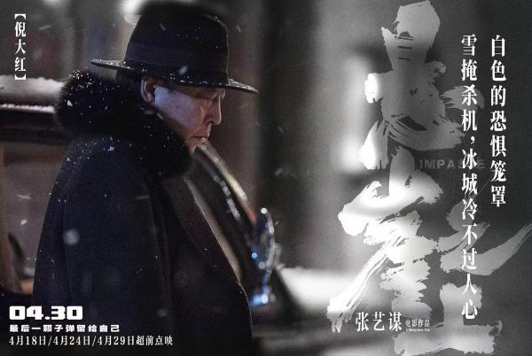 """张艺谋谍战片《悬崖之上》曝""""雪掩杀机""""海报"""