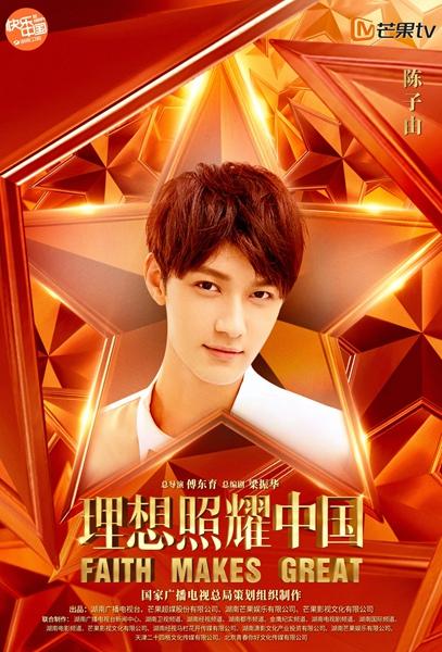《理想照耀中国》之《冰糖》开机 陈子由为理想而战致敬幕后英雄