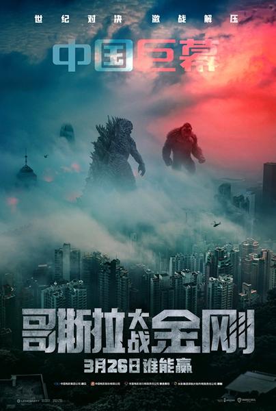 """《哥斯拉大战金刚》曝""""与怪兽同行""""特辑 怪兽宇宙打响史诗激战"""