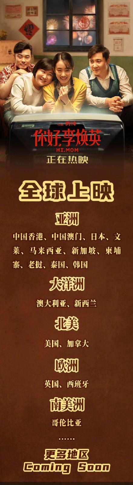 你好李焕英即将全球上映 目前内地票房已超52亿元