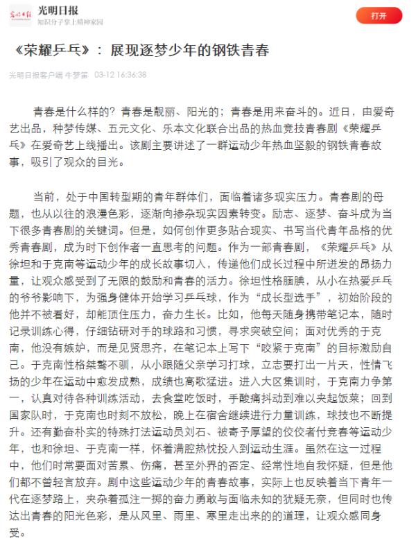 《荣耀乒乓》白敬亭许魏洲热血竞技 种梦传媒将职业体育剧打造成热门题材