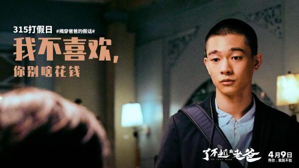 《了不起的老爸》王砚辉演绎中国式父亲