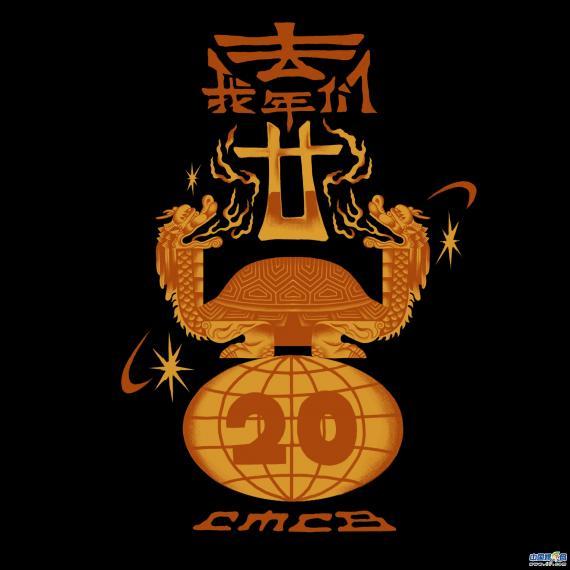 CMCB全新专辑《去年我们20》上线 11首老歌新作诚意满满