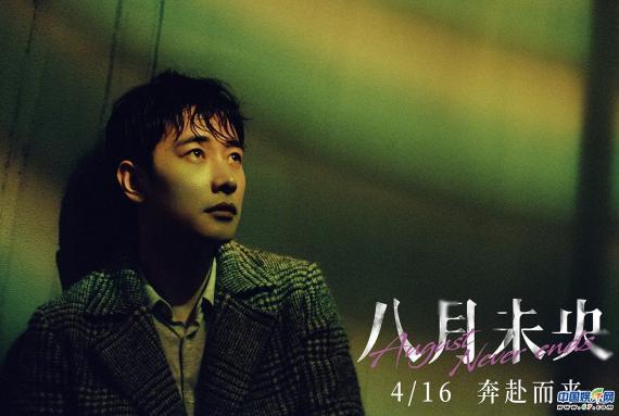 《八月未央》发春日推广曲MV 钟楚曦罗晋谭松韵三人纠葛浮现