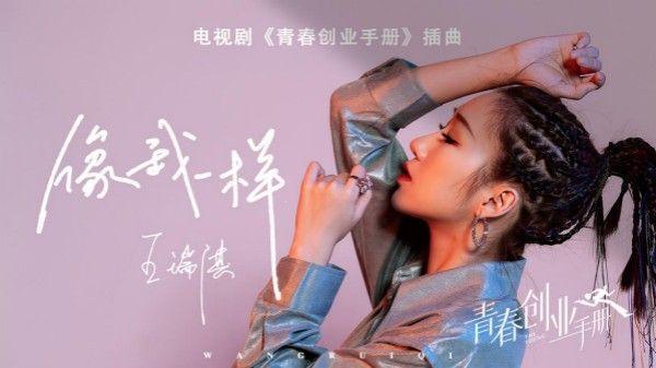 电视剧《青春创业手册》开播前夕影视原声正式上线