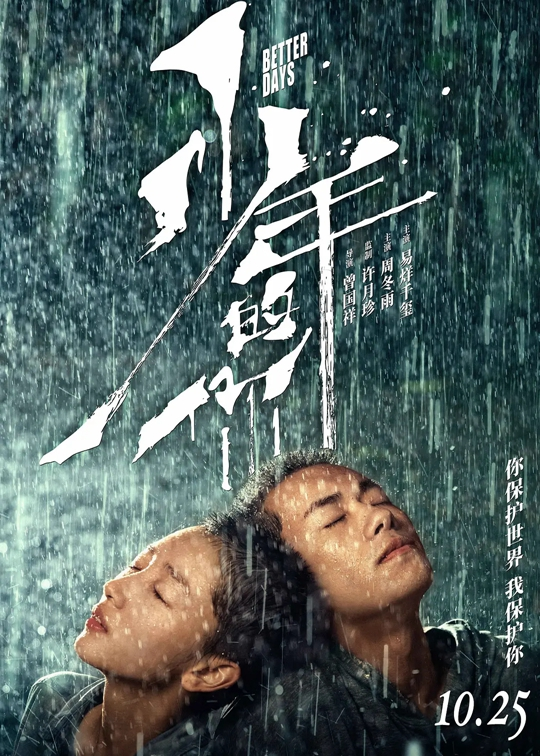 《少年的你》成第8部提名奥斯卡外语片华语电影