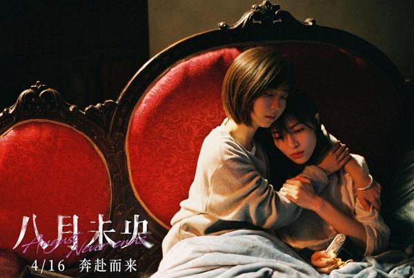 电影《八月未央》曝光蜜友特别版伊莱恩钟七最大限度还原角色