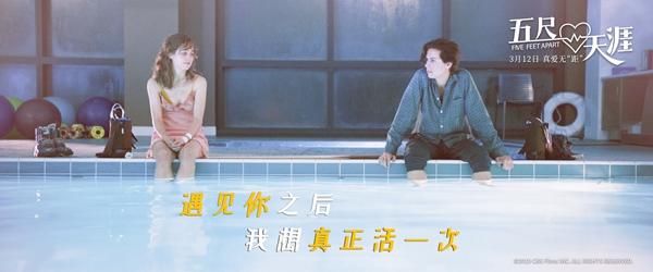 高糖爱情电影《五尺天涯》发布最佳爱情礼物海报白日