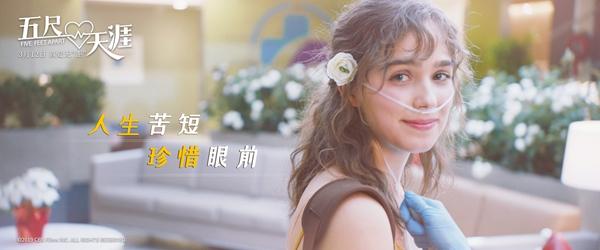 高糖爱情电影《五尺天涯》发布恋语海报 白色情人节的最佳礼物