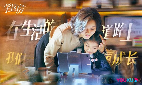 《学区房》圆满杀青 赵薇秦昊王鸥超广角记录生活