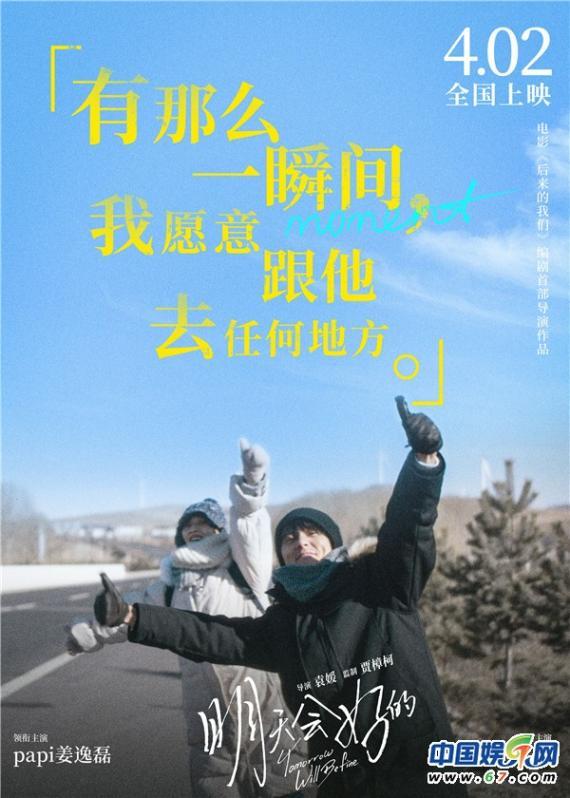 片名:papi酱Juck张主演电影《明天会好的》说出爱情的真相》