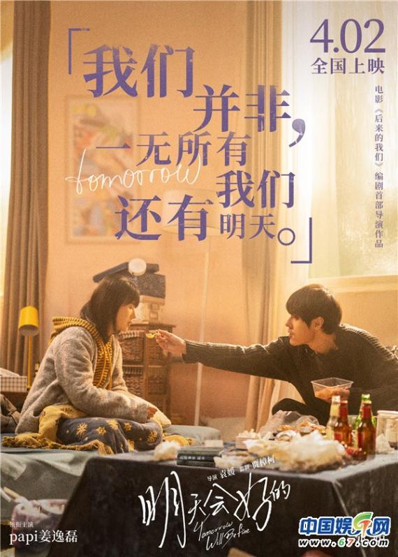 papi酱张超主演电影《明天会好的》 扎心台词道出爱情真相