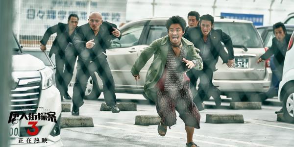 """《唐人街探案3》曝光""""秦风村田昭龙Q馆对峙""""片段"""