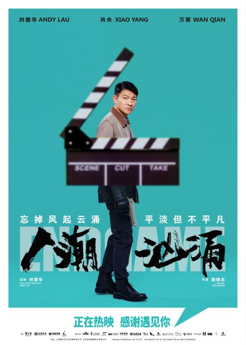 片名:刘德华 肖恩 万茜 改变生活方式 重新开始电影《人潮汹涌》 口碑反击继续热烈热烈