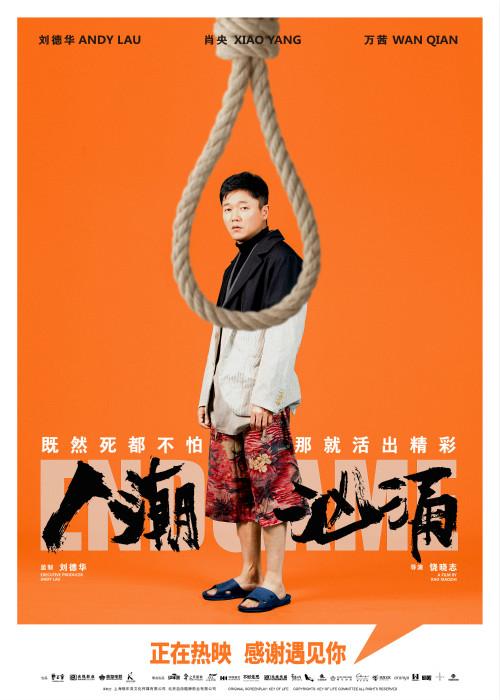 刘德华肖央万茜换个活法重新出发 电影《人潮汹涌》口碑逆袭持续温暖热映中