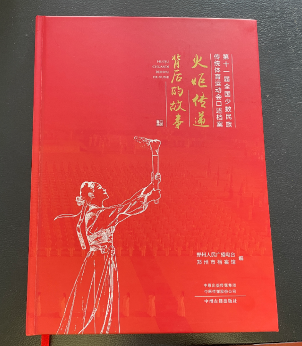 《火炬传递背后的故事》出版发行